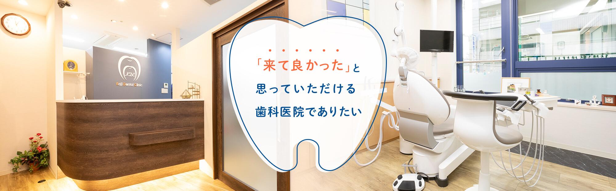 垂水駅 歯医者|「来て良かった」と思っていただける歯科医院でありたい|梶歯科医院