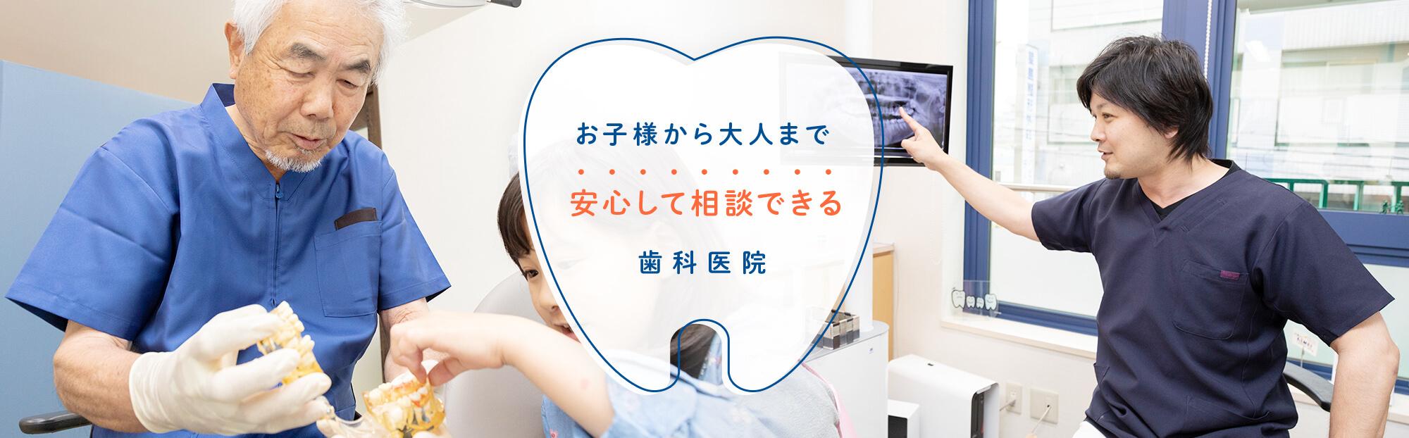 垂水駅 歯医者|お子様から大人まで安心して相談できる梶歯科医院