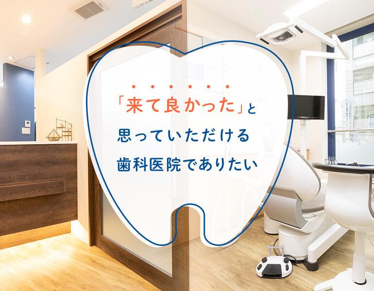 「来て良かった」と思っていただける歯科医院でありたい|梶歯科医院