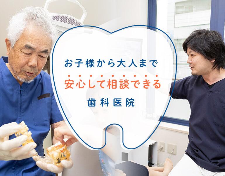お子様から大人まで安心して相談できる歯科医院