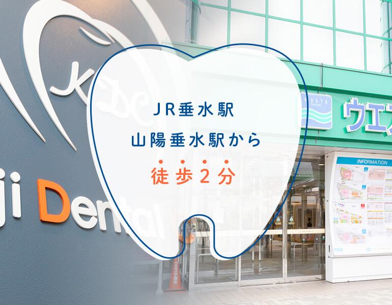 JR垂水駅山陽垂水駅から徒歩2分