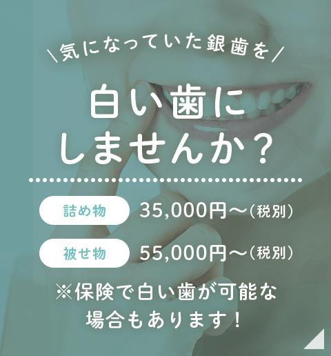 白い歯にしませんか?